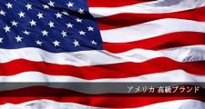 アメリカ高級ブランド