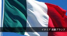 イタリア高級ブランド