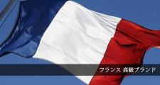 フランス高級ブランド