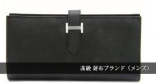 高級財布ブランド-メンズ