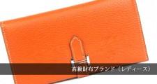 高級財布ブランド-レディース