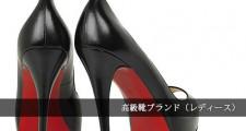 高級靴ブランド(レディース)