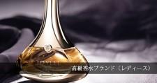 高級香水ブランド-レディース